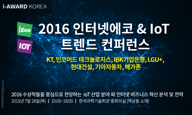 i-Award Trend Conference 2016