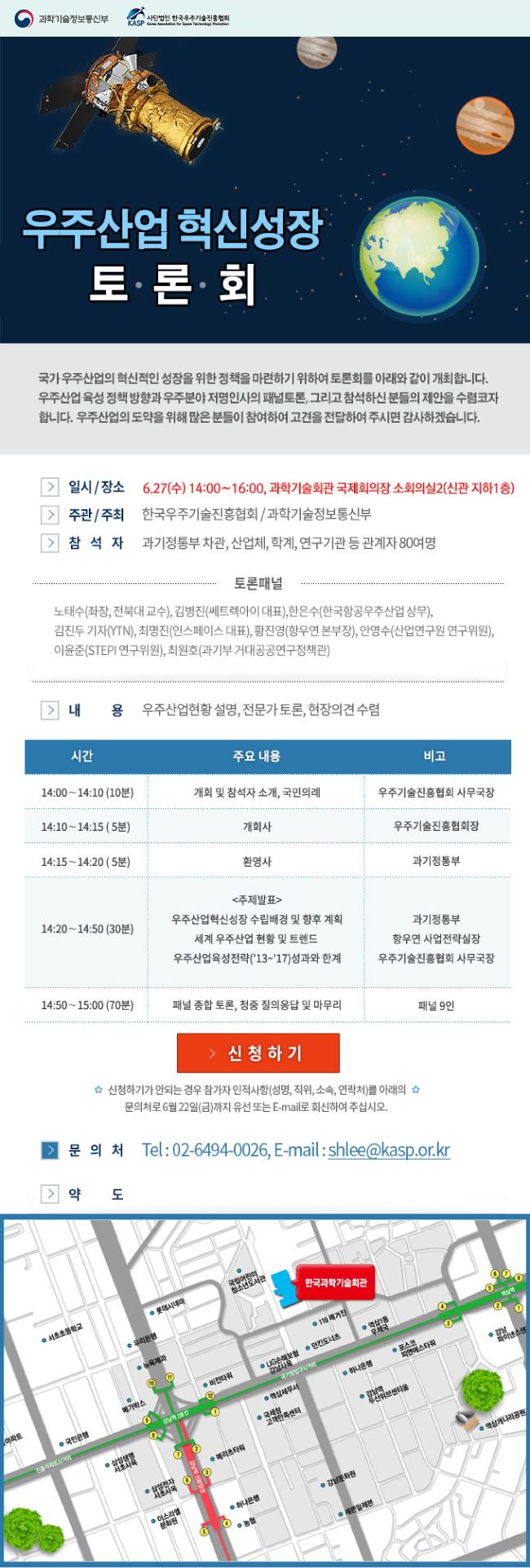 우주산업혁신성장 토론회