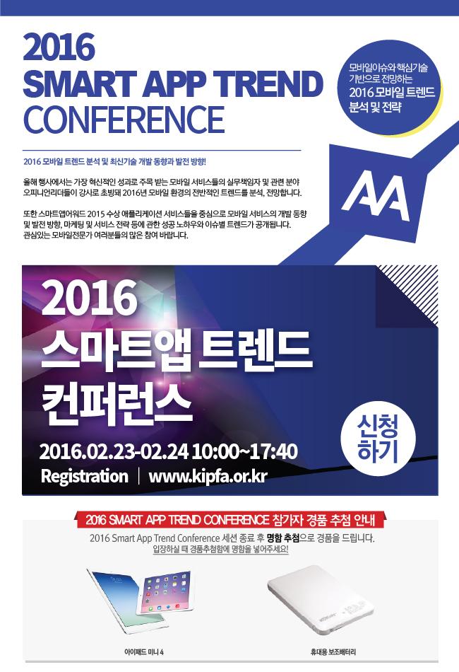 2016 스마트앱 트렌드 컨퍼런스