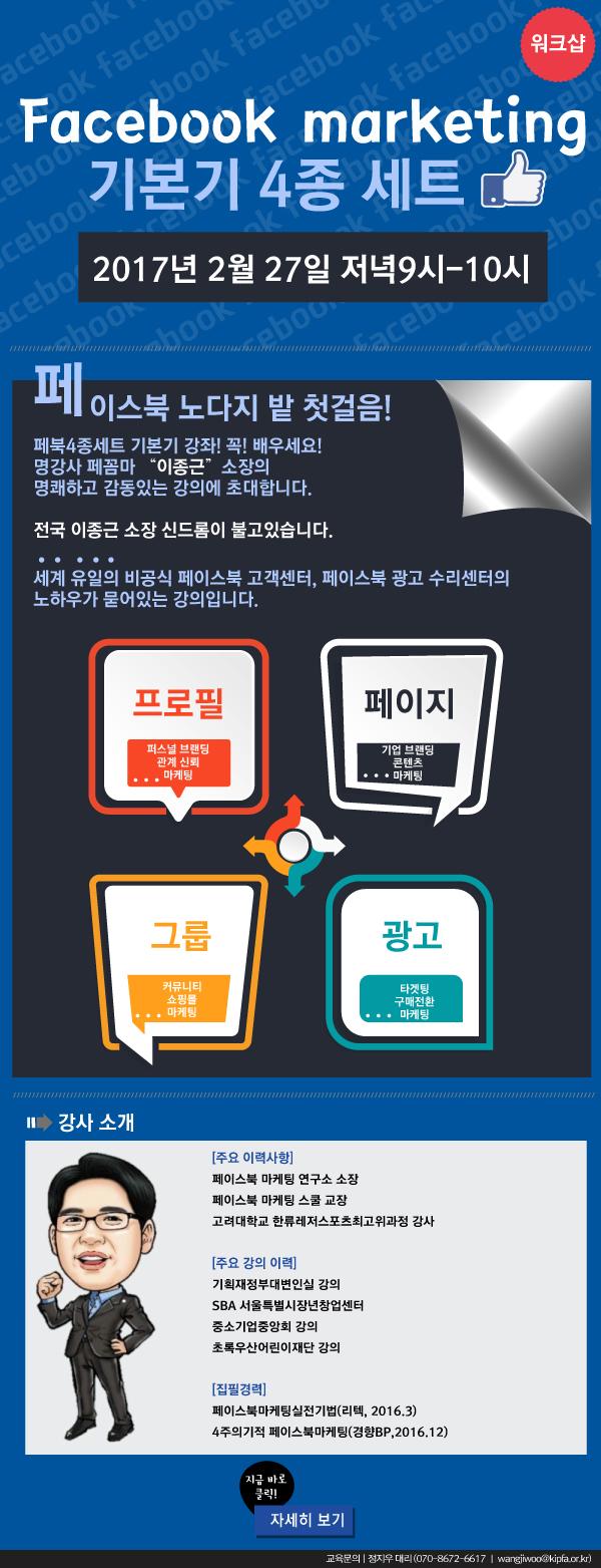 페이스북마케팅기본기4종세트
