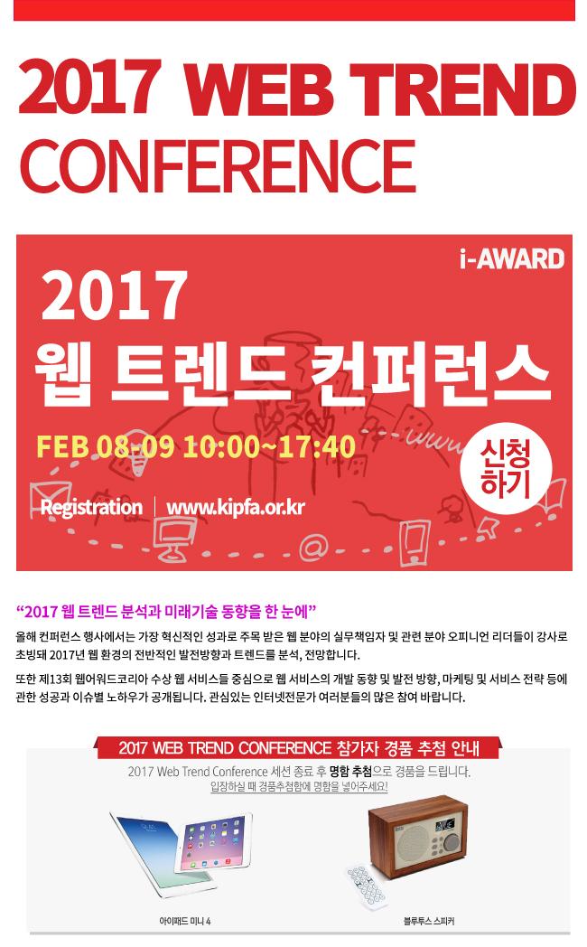 2017 웹 트렌드 컨퍼런스