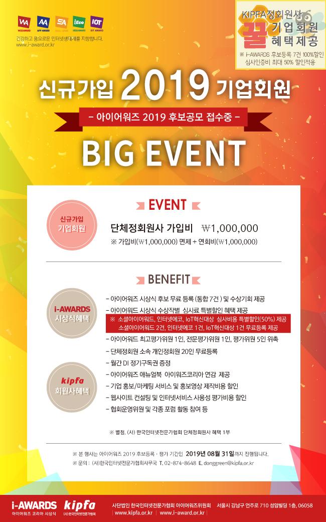 소셜아이어워드 2019 평가위원단 모집