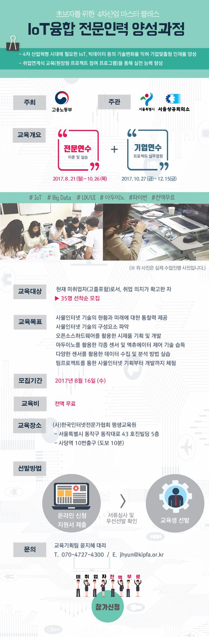 미취업자 전액무료+기업연수