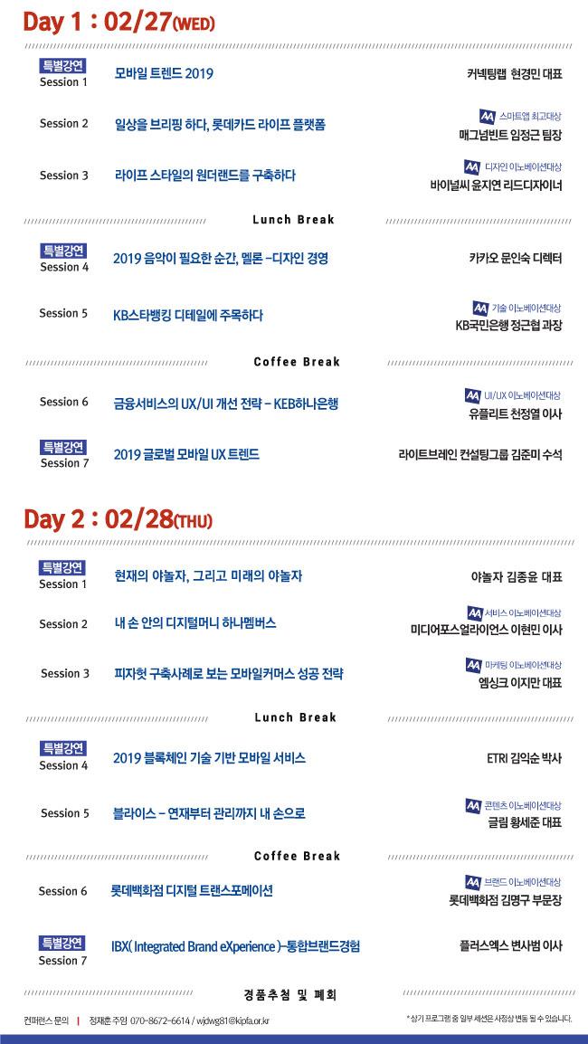 2019 스마트앱 트렌드 컨퍼런스