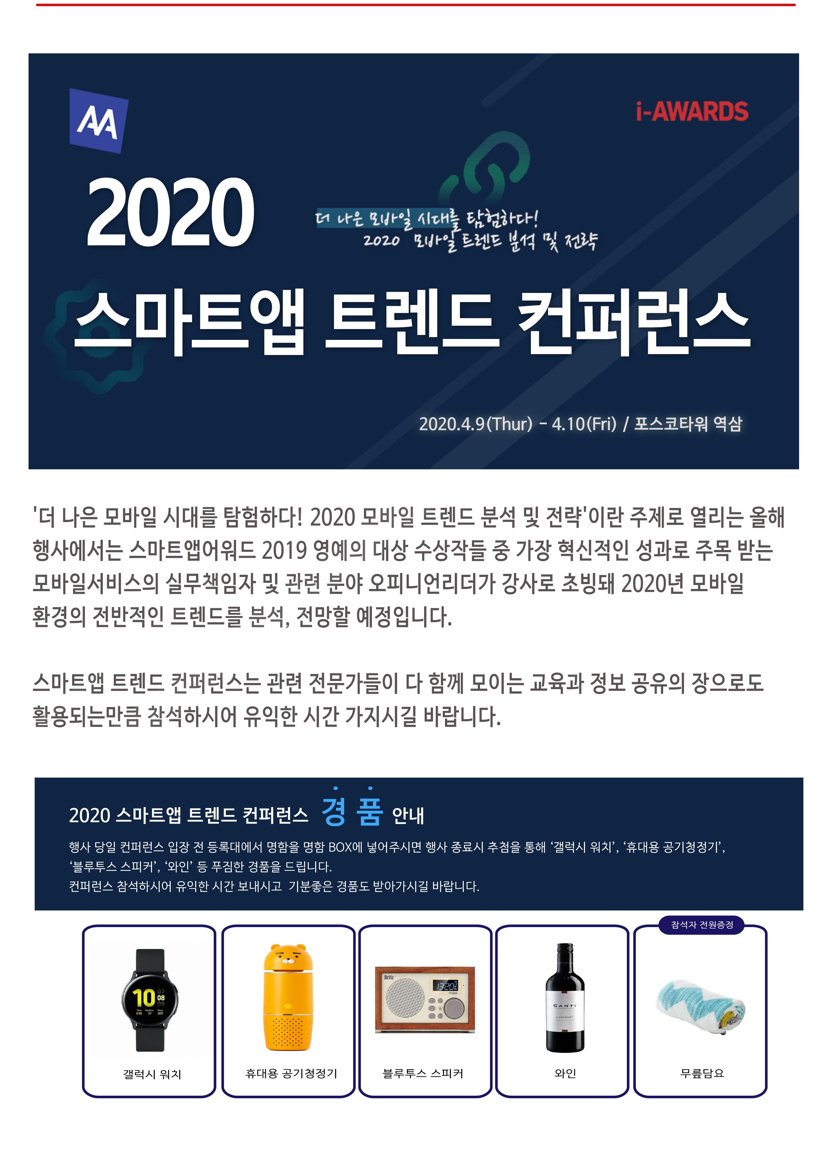 2020 스마트앱 트렌드 컨퍼런스
