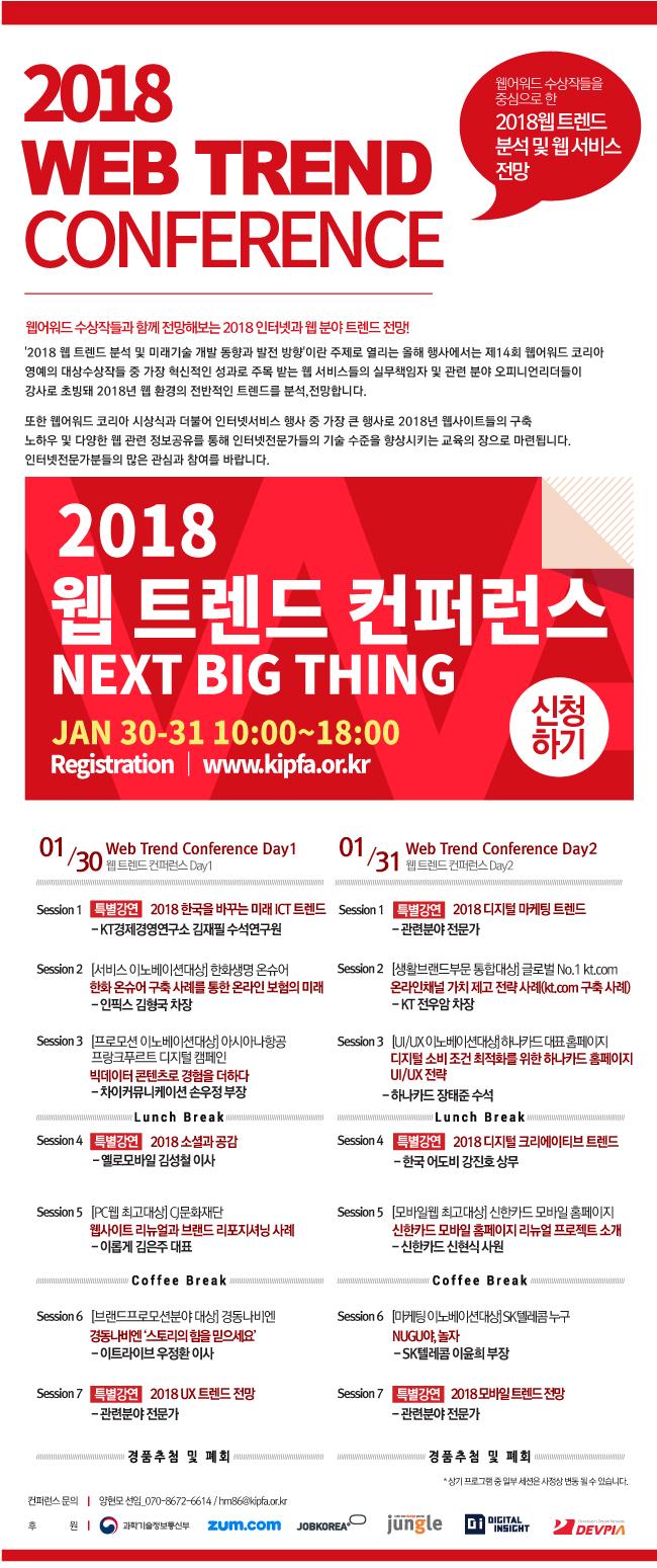 2018 웹 트렌드 컨퍼런스