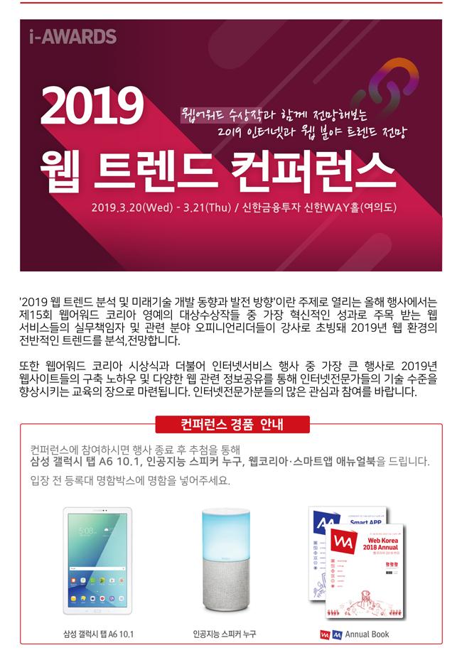 2019 웹 트렌드 컨퍼런스