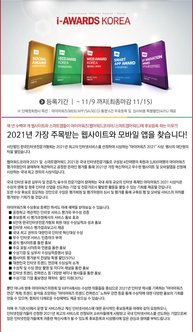 i-Awards Korea