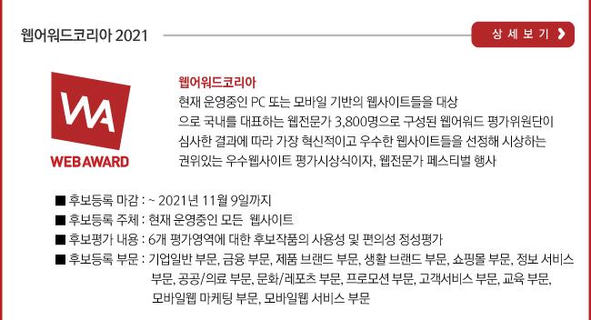 web award korea