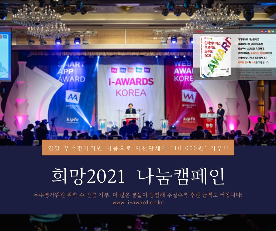 아이어워즈 2021 평가위원단 추가모집