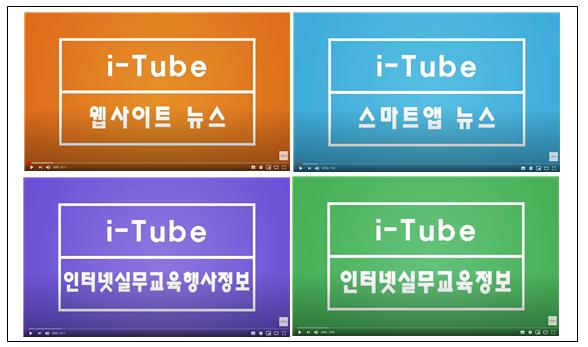 아이튜브뉴스