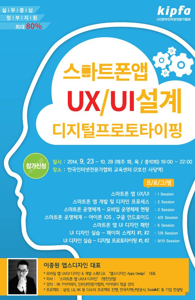 스마트폰앱 UX/UI설계 디지털프로타이핑