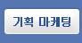 페이스북 기획 마케팅 포럼