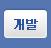 페이스북 개발 포럼