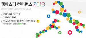 웹마스터 컨퍼런스 2013
