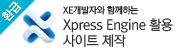 Xpress Engine활용 사이트 제작